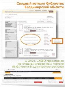 Снимок экрана СКБВО