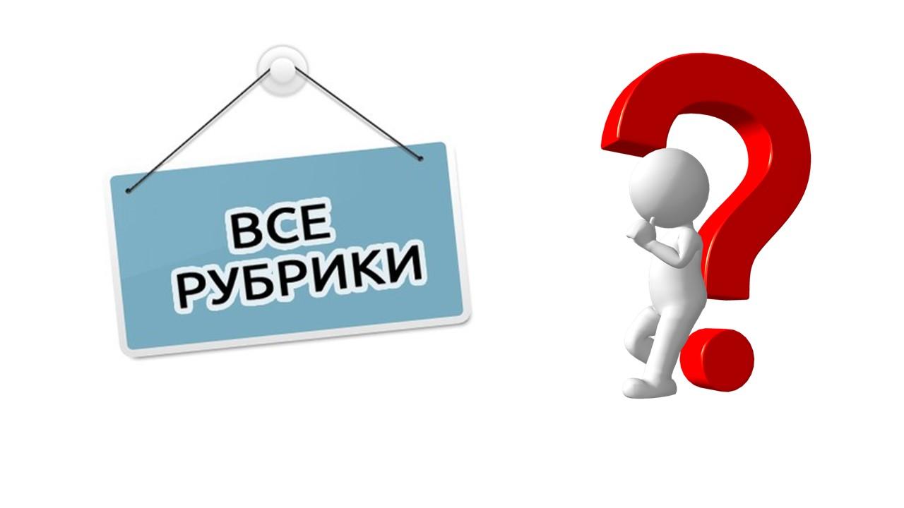 """Надпись """"Все рубрики"""" и Человечек опирается на знак вопроса"""