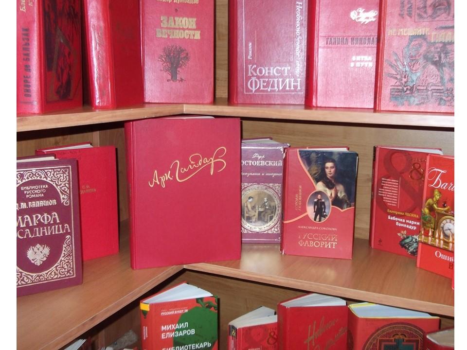 Выставка книг разной тематики в красных переплетах