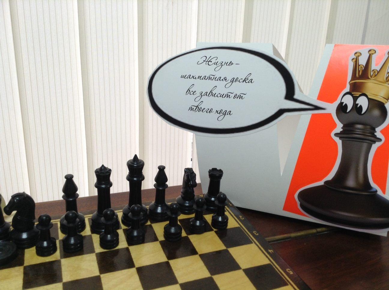 """Шахматы и надпись рядом""""Жизнь - шахматная доска. Все зависит от твоего хода"""""""