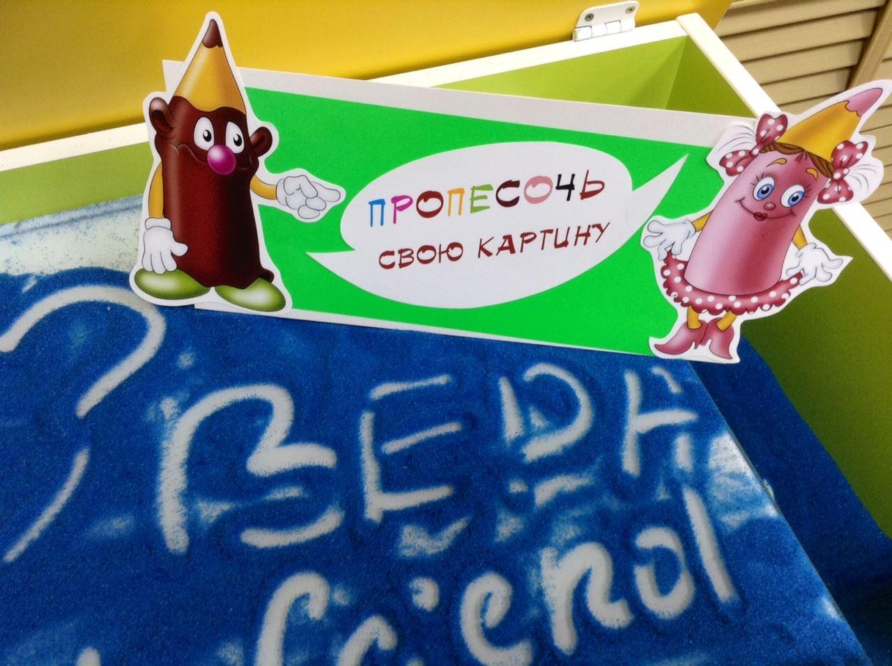 """Песочный стол и надпись """"Пропесочь свою картину"""""""