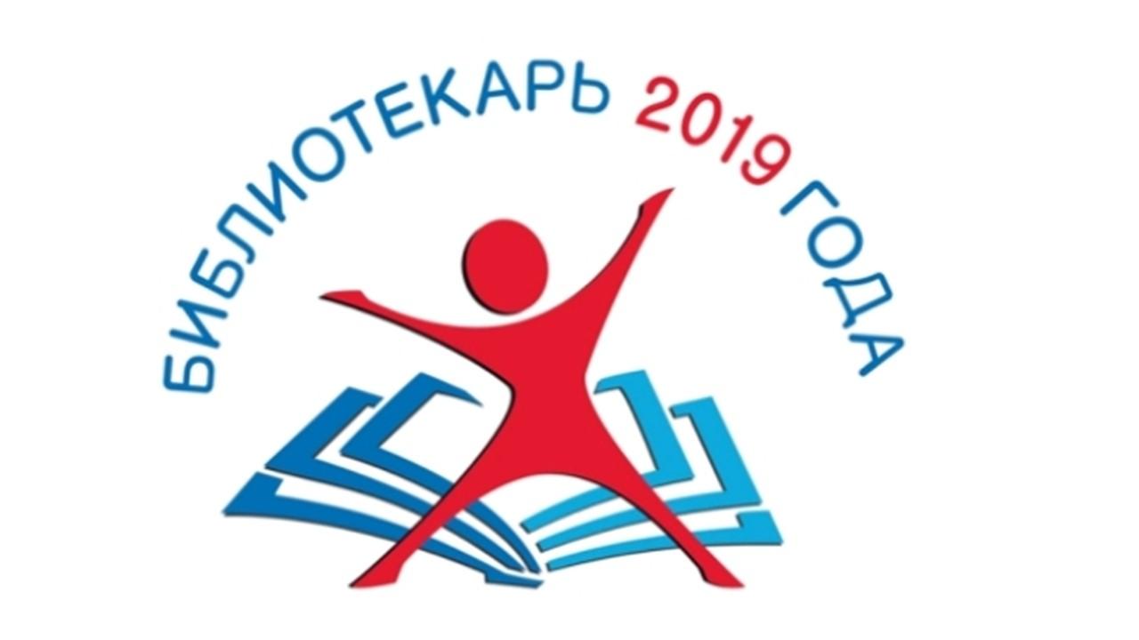 """Логотип конкурса """"Библиотекарь года 2019"""""""