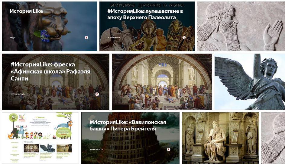 Заставки проекта #ИсторияLike