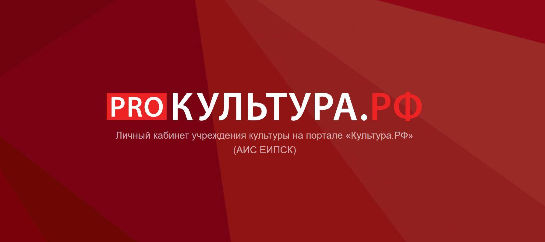 Логотип платформы PROКультура.РФ