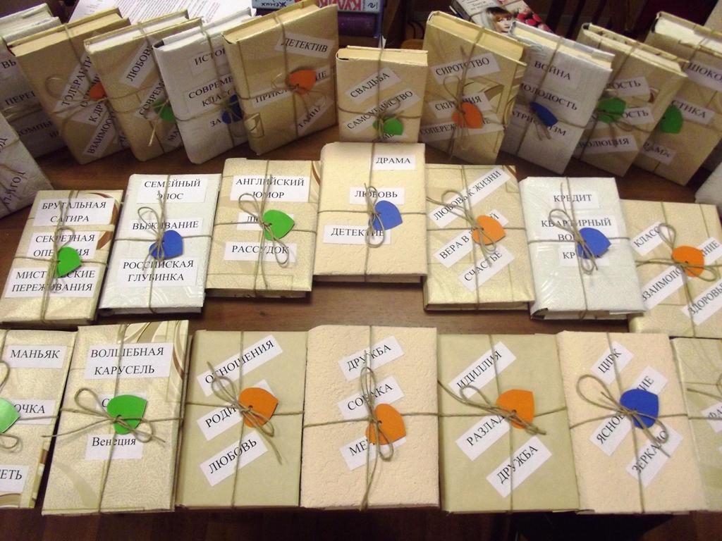 Книги в обертках с сердечками