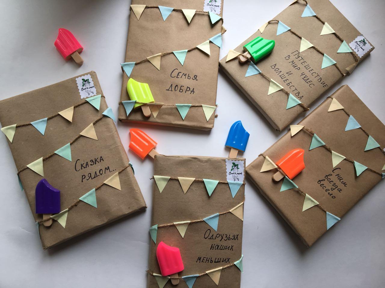 Книги в оберточной бумаге с цветными флажками