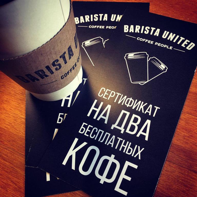 Сертификт на 2 чашки и бумажный стаканчик с кофе