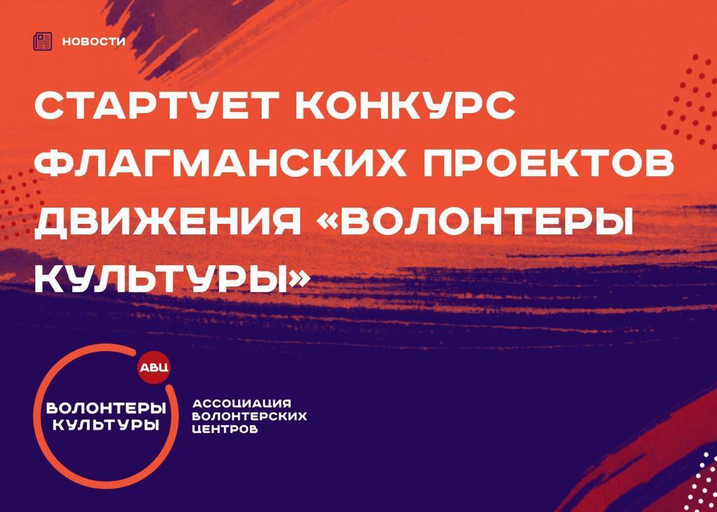 Объявление о конкурсе добровольцев