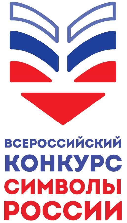 Логотип конкурса «Символы России. Спортивные достижения»