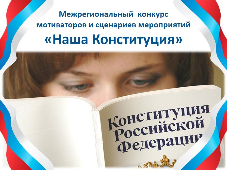 Девушка читает Конституцию РФ