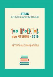 """Обложка атласа """"100 проектов про чтение"""""""