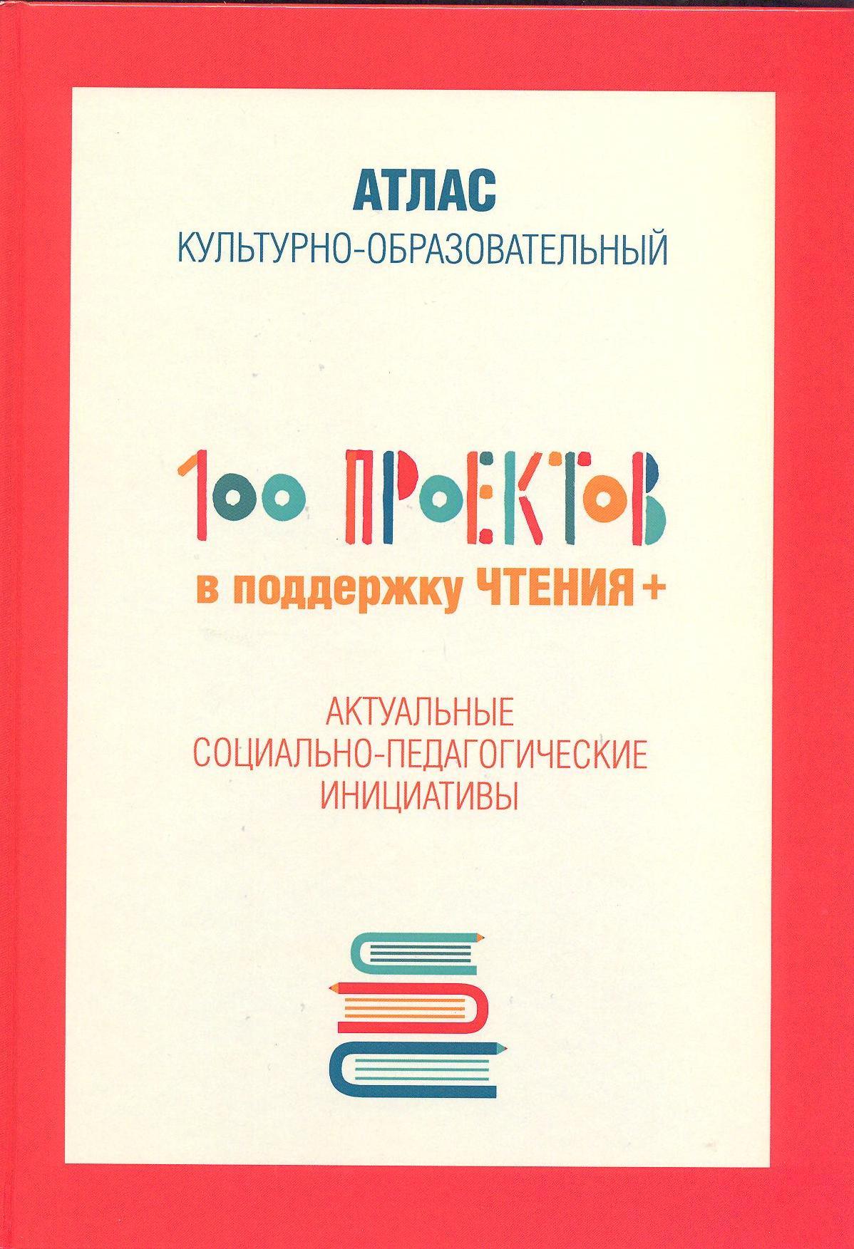 """Обложка атласа """"100 проектов в поддержку чтения"""""""