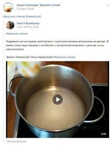 Пост и видео про гречку
