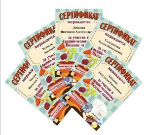 Сертификат об участии в акции