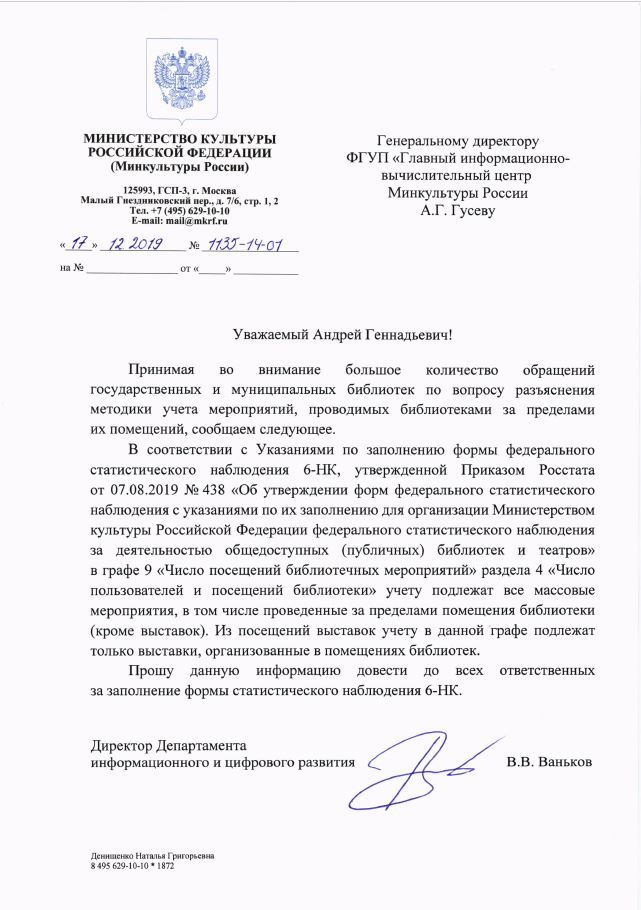 Письмо МК РФ по 6-НК