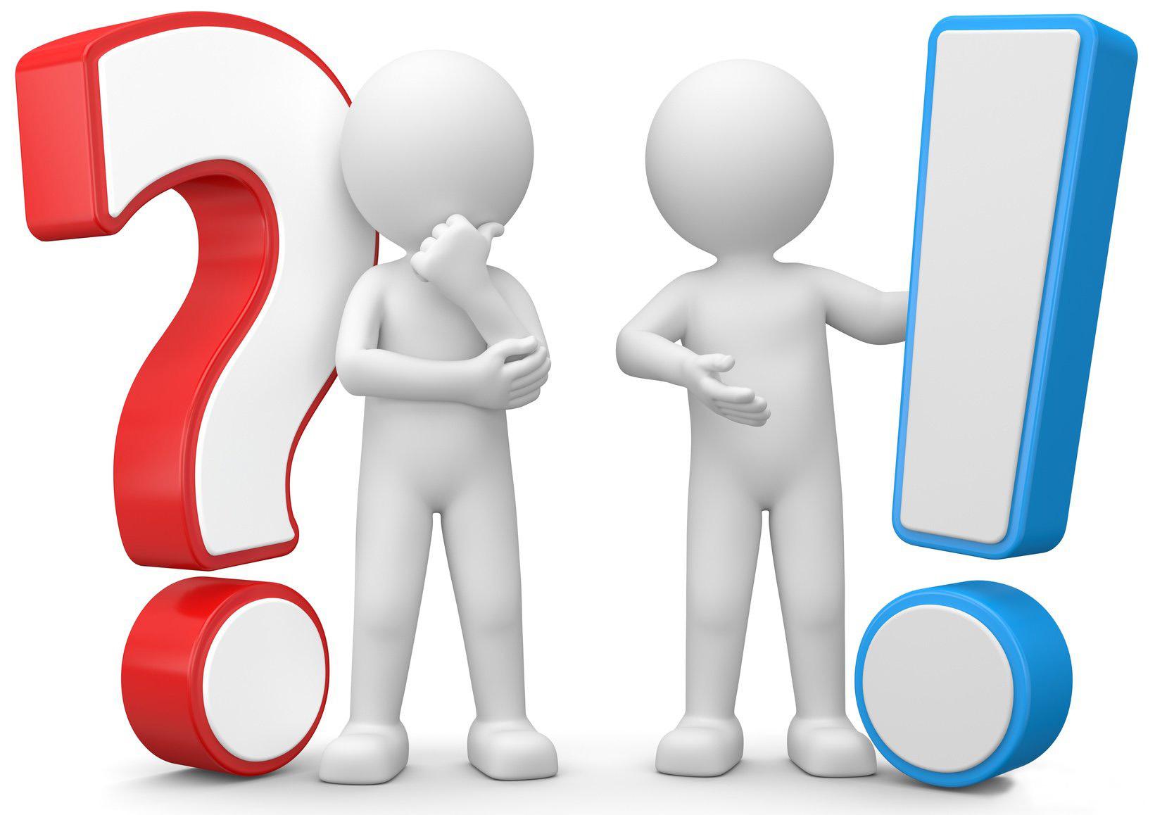 Человечки со знаком вопроса и восклицательным знаком