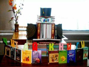 Призыв читать книги в форме книжной выставки с совой