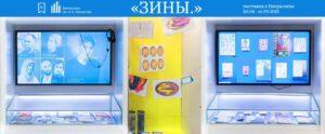 Заголовок странички выставки Зины. на сайте Некрасовки