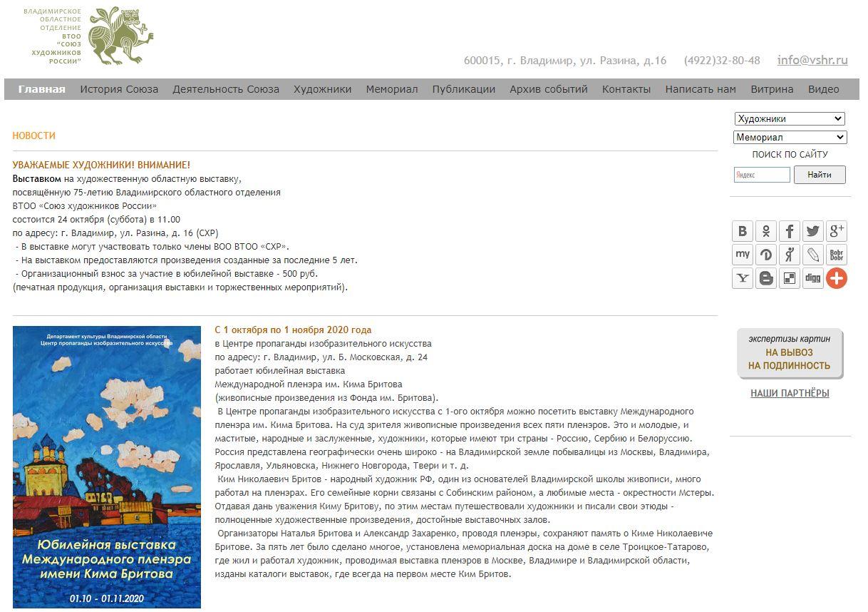 Скриншот сайта Союза художников