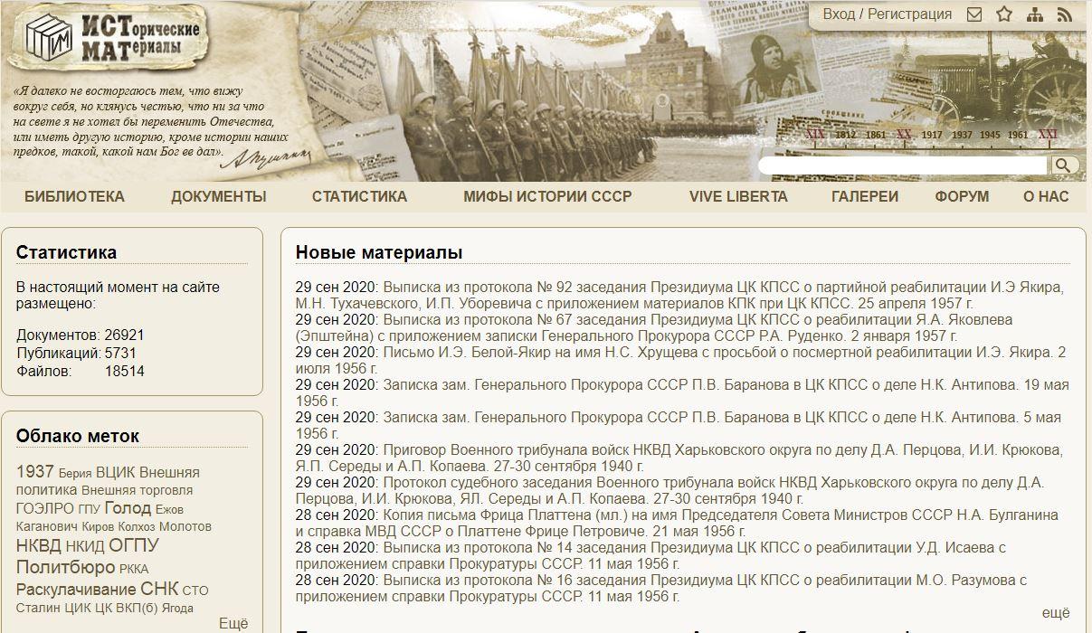 """Скриншот сайта """"Исторические материалы"""""""