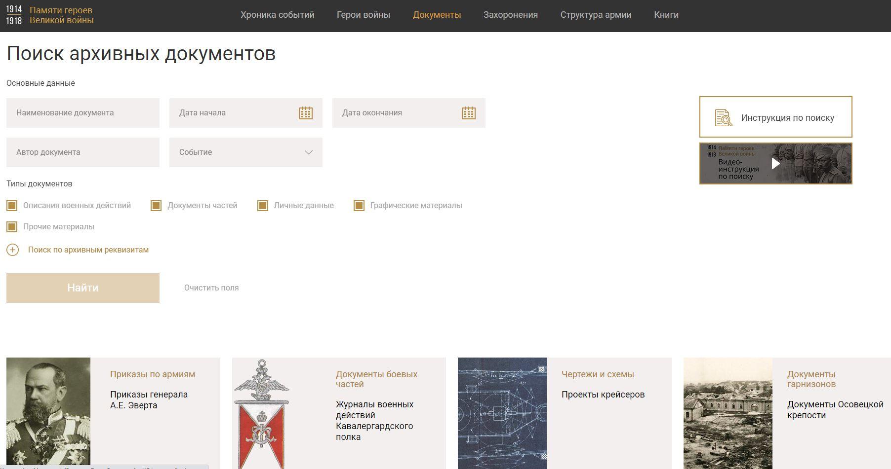 Скриншот сайта Памяти героев Великой войны 1914–1918