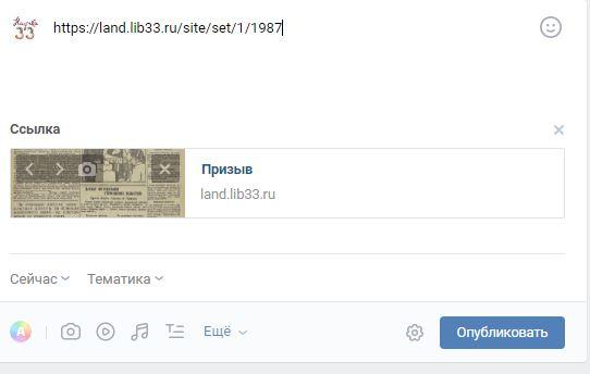 """Скриншот с некорректной фотографией из ссылки для поста в """"Вконтакте"""""""