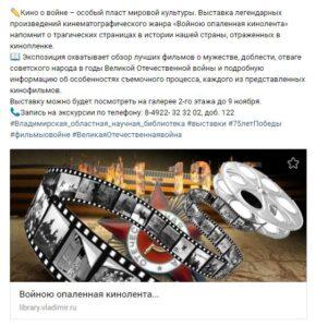 """Скриншот поста """"Вконтакте"""""""