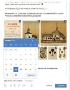 """Скриншот таймера """"Вконтакте"""""""