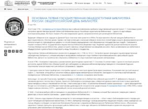 День в истории. 27 мая 2021 года. Основана первая государственная общедоступная библиотека России Общероссийский День библиотек