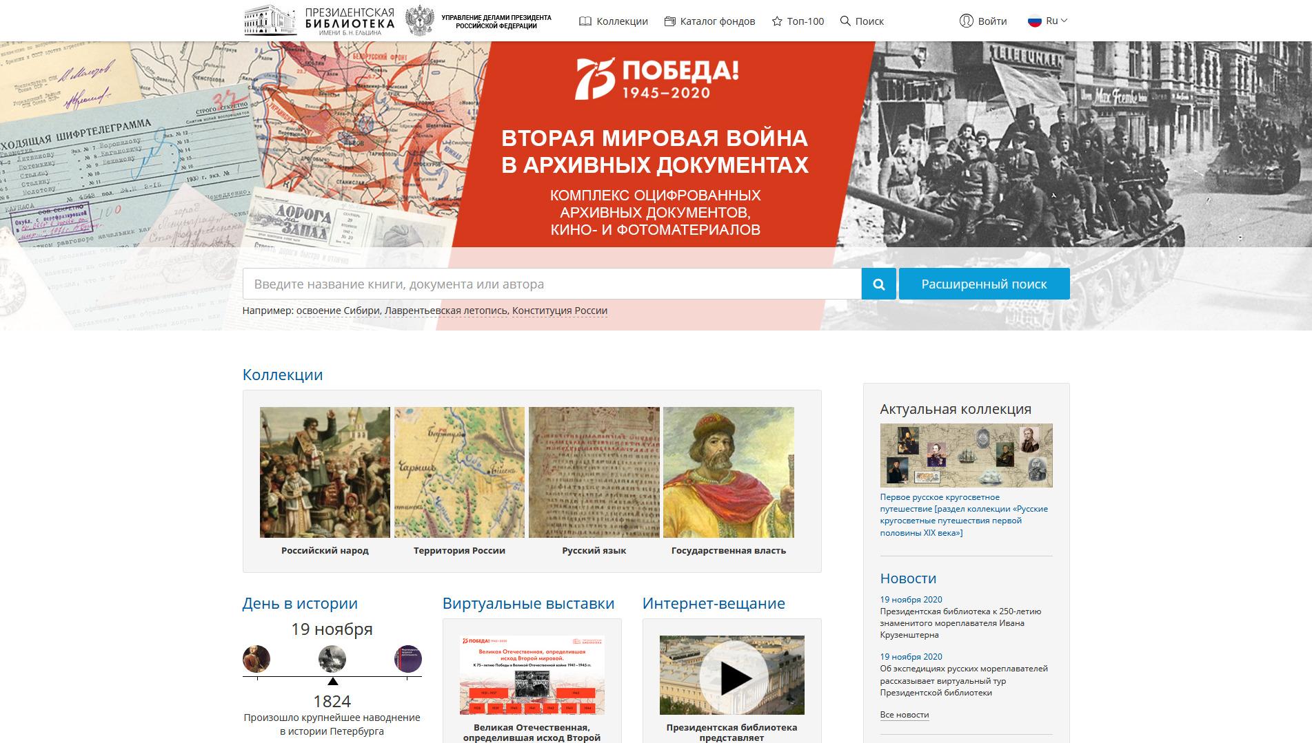 Сайт Президентской библиотеки