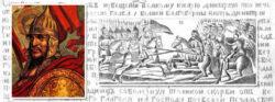 Тематическая коллекция - Куликовская битва