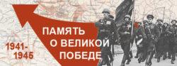 Тематическая коллекция - Память о Великой Победе