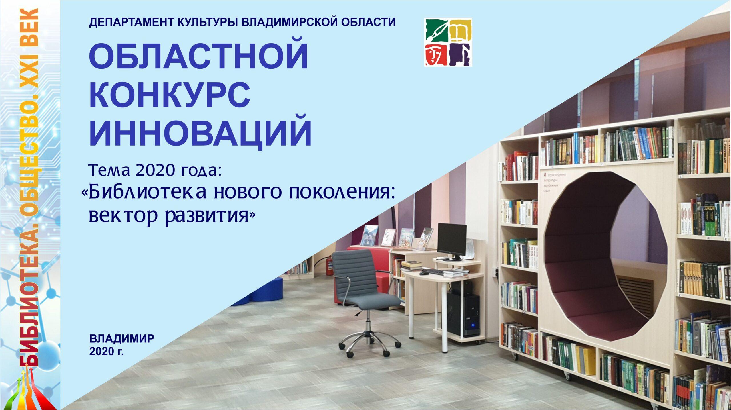 Подведение итогов Областного конкурса инноваций «Библиотека. Общество. XXI век»