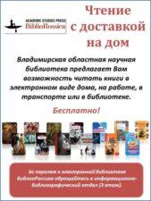 Реклама БиблиоРоссики