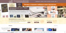 Слайдер Владимирской областной научной библиотеки с информацией о подписке на ЛитРес