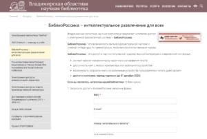 Сообщение о подписке на ЭБС БиблиоРоссика и форма для подачи заявления на доступ к ресурсу