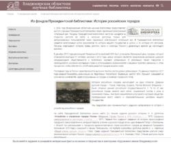 Обзор документов из Президентской библиотеки ко Всемирному дню городов