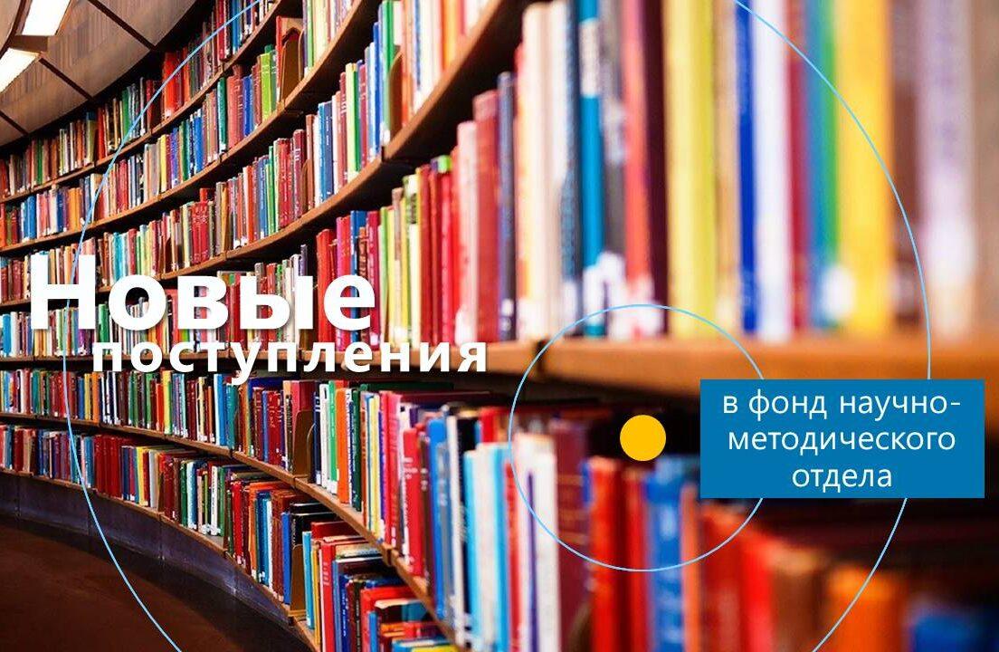 Профессиональная литература для библиотекарей