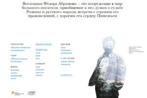 Сайт Федор Абрамов 1