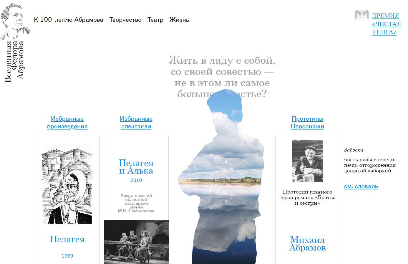 Проект к юбилею Федора Абрамова