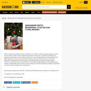 Свободный вход. Мероприятие Шаховки на Kassir.ru