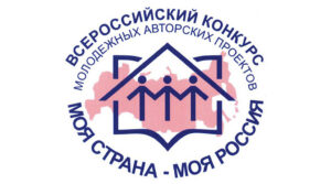 Логотип конкурса_Моя страна-моя Россия