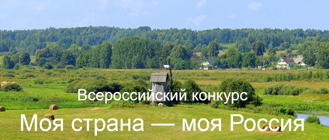 Конкурс_Моя страна_Моя Россия