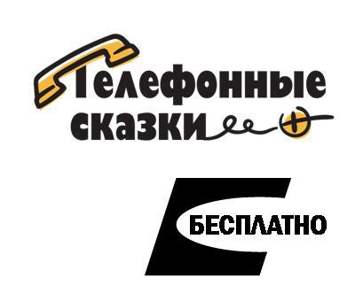 Телефонные сказки - логотип проекта