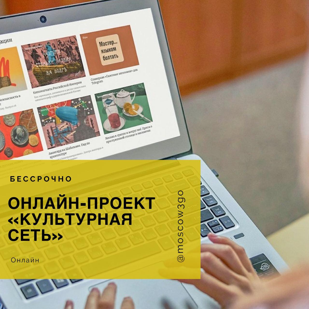 """Онлайн-проект """"Культурная сеть"""""""