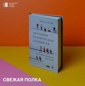Книга Анатомия человеческих сообществ