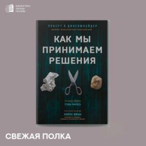 Книга Как мы принимаем решения