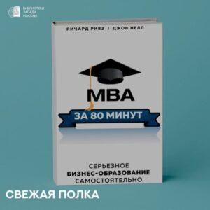Книга MBA за 80 минут
