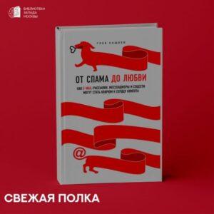 Книга От спама до любви