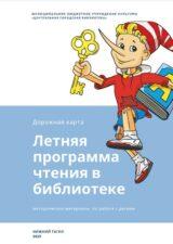 Дорожная карта «Летняя программа чтения в библиотеке»